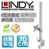 《LINDY 林帝》台灣製 短旋臂式螢幕支架+70cmC型夾鉗式支桿 組合 (40693+40695)