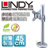 《LINDY 林帝》台灣製 短旋臂式螢幕支架+45cm開孔式支桿 組合 (40962+40695)