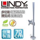 《LINDY 林帝》台灣製 短旋臂式螢幕支架+70cm開孔式支桿 組合 (40963+40695)(40963+40695)