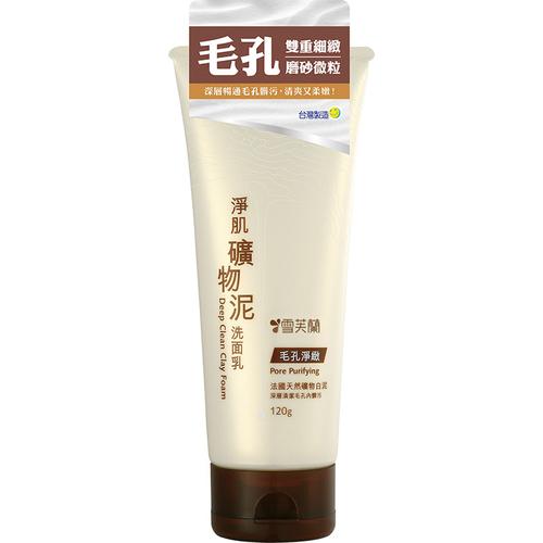 雪芙蘭 淨肌礦物泥洗面乳- 毛孔淨緻(120g/瓶)