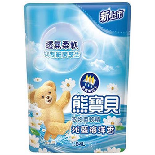 熊寶貝 衣物柔軟精沁藍海洋香補充包(1.84L/包)