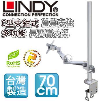 LINDY 林帝 台灣製 長旋臂式螢幕支架+70cmC型夾鉗式支桿 組合(40693+40696)