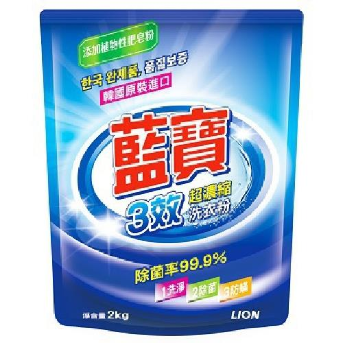 藍寶 3效超濃縮洗衣粉(2kg/包)