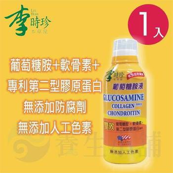 李時珍 葡萄糖胺液單罐(946ml*1罐)