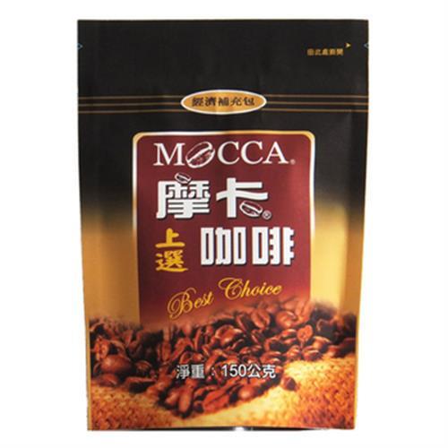 摩卡 上選咖啡經濟補充包(150g/包)