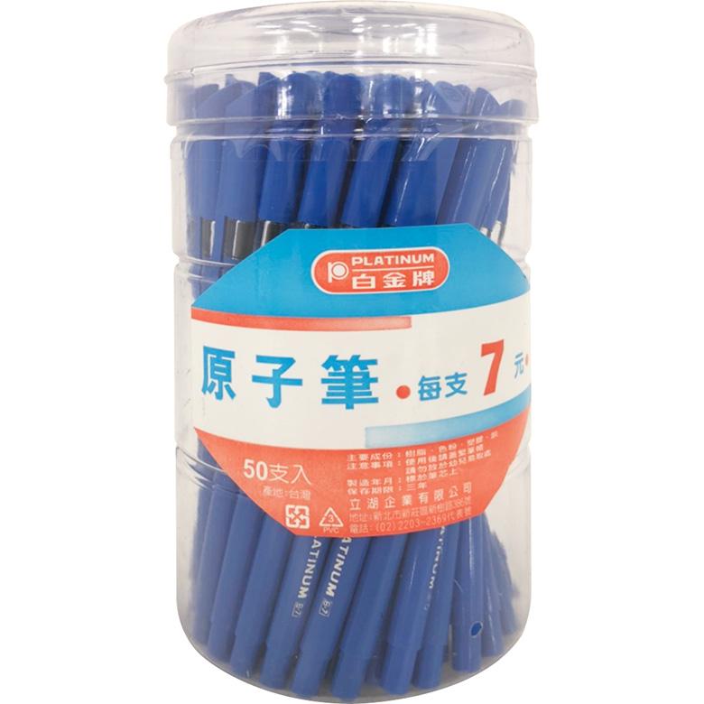 《白金牌》B-7原子筆(藍)(50入)