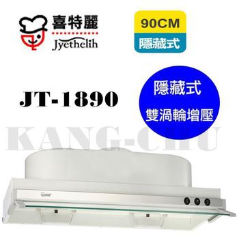 《喜特麗》隱藏式超薄排油煙機JT-1890(90CM)
