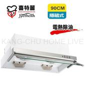 《喜特麗》電熱除油隱藏式超薄排油煙機JT-139A(90CM)