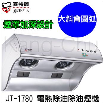 喜特麗 電熱除油斜背式除油煙機JT-1780(80cm不銹鋼)