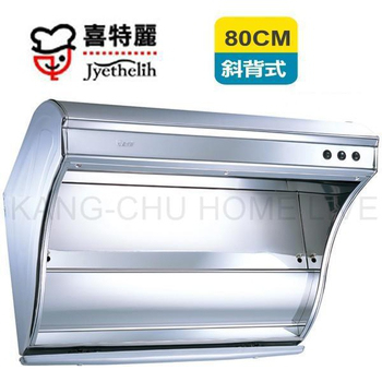 喜特麗 不鏽鋼斜背式排油煙機JT-1080(80cm)