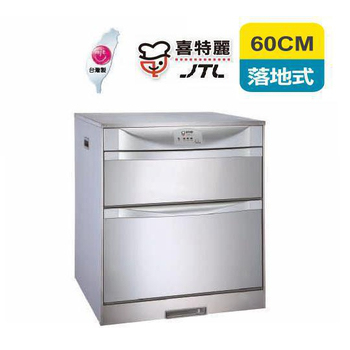 《喜特麗》下崁式臭氧烘碗機JT-3160Q(60cm)