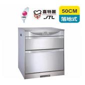 《喜特麗》下崁式臭氧烘碗機JT-3150Q(50cm)