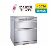 《喜特麗》下崁式臭氧烘碗機JT-3145Q(45cm)