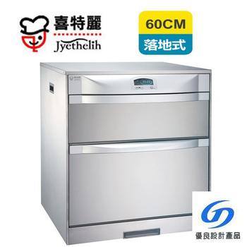 喜特麗 LCD面板下崁式臭氧烘碗機JT-3060Q(60cm)