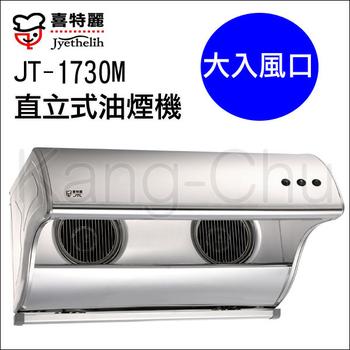 喜特麗 直立式大吸力除油煙機JT-1730M(80cm)