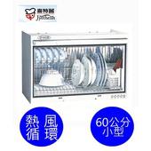 《喜特麗》臭氧殺菌烘碗機JT-3760Q(60cm白色)
