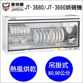 《喜特麗》一般殺菌電子鐘烘碗機JT-3690(90CM白色)