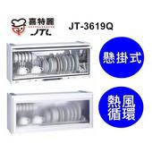 《喜特麗》臭氧殺菌懸掛式烘碗機JT-3619Q(90CM白色)
