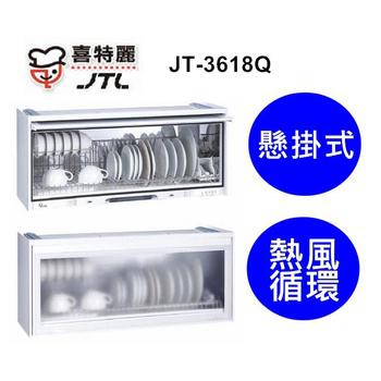 《喜特麗》臭氧殺菌懸掛式烘碗機JT-3618Q(80CM白色)
