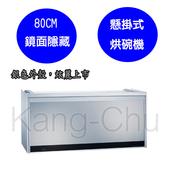 《喜特麗》臭氧殺菌烘碗機JT-3808Q(80cm)