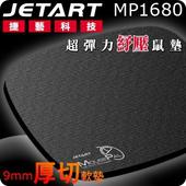 《JetArt 捷藝》MousePal 厚切9mm超彈力底層 舒壓滑鼠墊(MP1680-大)