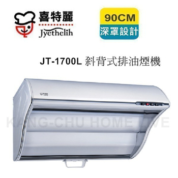 《喜特麗》不鏽鋼斜背式排油煙機JT-1700L (90CM)
