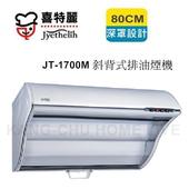 《喜特麗》不鏽鋼斜背式排油煙機JT-1700M(80cm)