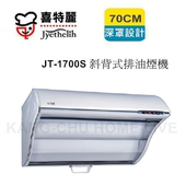 《喜特麗》不鏽鋼斜背式排油煙機JT-1700S (70cm)