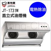 《喜特麗》電熱除油斜背式大吸力除油煙機JT-1731L (90CM)