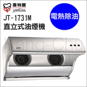 《喜特麗》電熱除油直立式除油煙機JT-1731M(80cm)