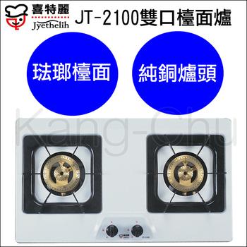 喜特麗 雙口歐化檯面式銅爐頭瓦斯爐 JT-2100(桶裝瓦斯)