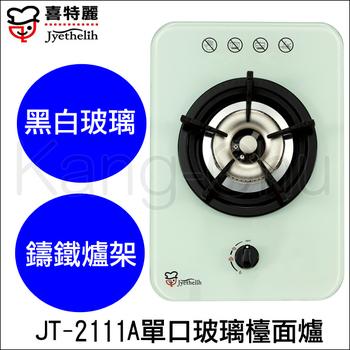 喜特麗 單口玻璃檯面式瓦斯爐 JT-2111A(黑色玻璃-桶裝瓦斯)