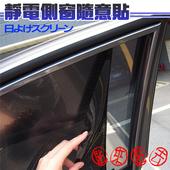 【靜電接著】日式側窗隨意貼4入(黑色)