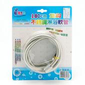 雙鉤不鏽鋼沐浴軟管(180CM)