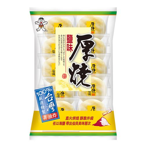 旺旺 厚燒鹽味(150g/包)
