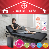《Simple Life》14段式單人記憶棉折疊床