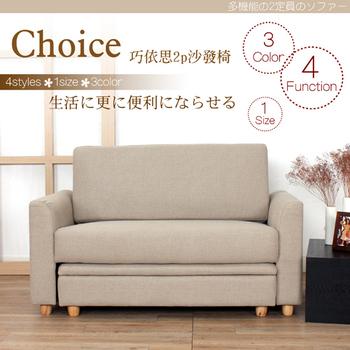DOWANA Choice巧依思雙人布沙發+腳椅(奶茶)