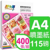《彩之舞》115g A4優質噴墨專用紙 HY-A20*4包