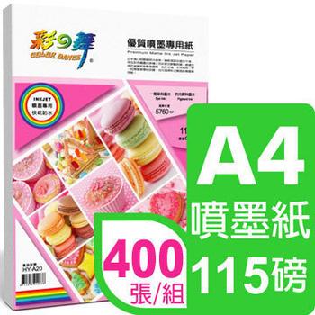 彩之舞 115g A4優質噴墨專用紙 HY-A20*4包