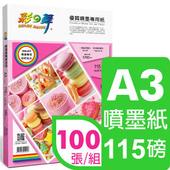 《彩之舞》115g A3 優質噴墨專用紙 HY-A21