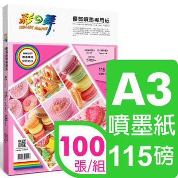 彩之舞 115g A3 優質噴墨專用紙 HY-A21