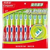 《高露潔》強效潔淨牙刷(9入/組)