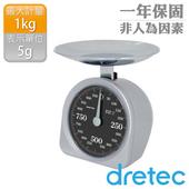 《dretec》大數字機械式料理秤1kg(銀色)