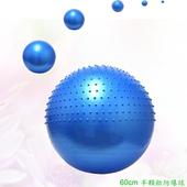 《Sport-gym》60cm~兒童觸覺球(寶藍色)
