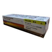 《【環保】 富士全錄 Fuji Xerox 》CT201117 碳粉匣黃色