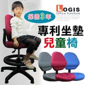 《LOGIS》專利坐墊兒童學習椅(紅)
