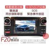 《勝利者》F20 HD 720P夜視雙鏡頭行車記錄器