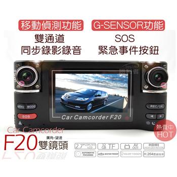 《勝利者》(福利品出清)F20 HD 720P夜視雙鏡頭行車記錄器