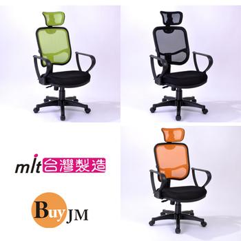 BuyJM 傑瑞高背網布辦公椅(黑)