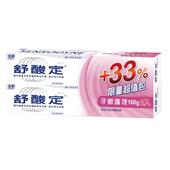 《舒酸定》牙齦護理配方超值組(160g*2/組)